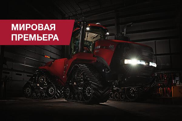 Мировая премьера STEIGER AFS CONNECT